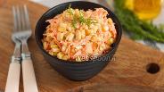 Фото рецепта Салат с морковью и кукурузой