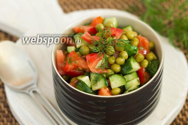 Фото Салат из помидоров, огурцов и консервированного горошка