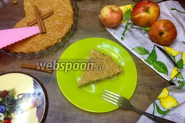 Фото Овсяно-яблочный пирог (ПП)