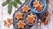 Фото рецепта Сахарное печенье на маргарине