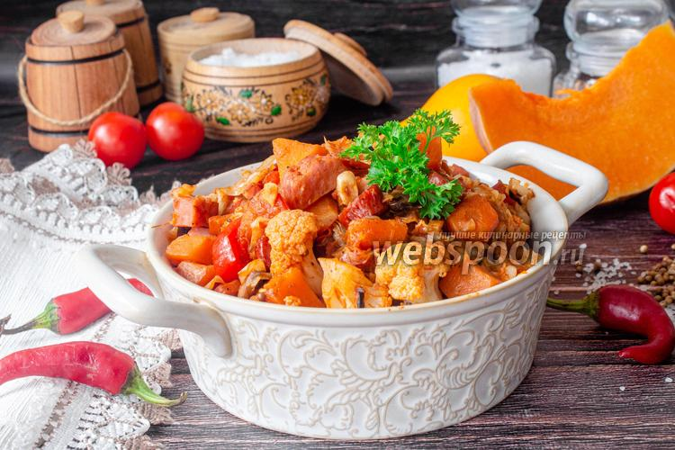Фото Капустная солянка с тыквой, грибами и колбасками