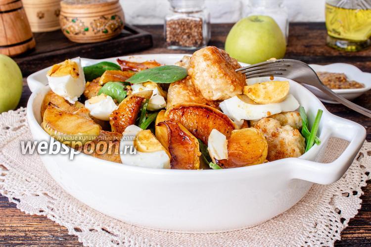 Фото Тёплый салат с фрикадельками и карамелизированными яблоками