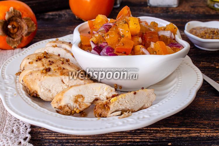 Фото Запечённая курица с сальсой из хурмы