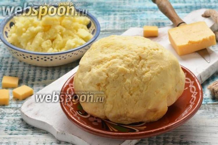 Фото Картофельное тесто с сыром