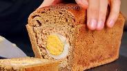 Фото рецепта Мясной террин с яйцом в хлебе. Видео-рецепт