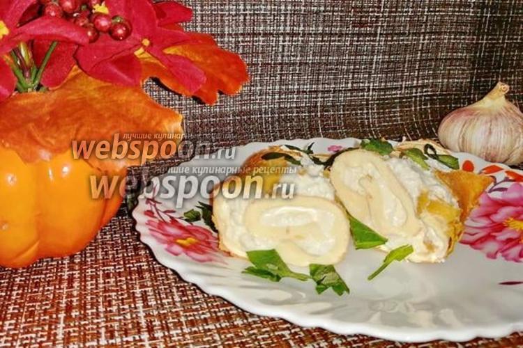 Фото Яичный рулет с творожно-сырной начинкой и чесноком
