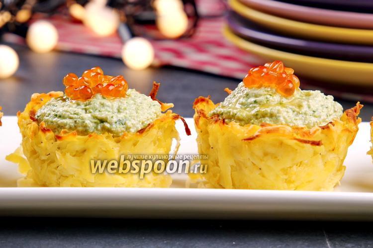 Фото Картофельные корзиночки с селёдочным кремом. Видео-рецепт
