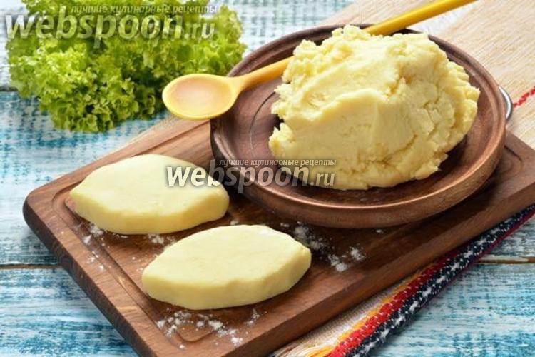 Фото Картофельное тесто для зраз