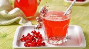 Фото рецепта Морс из красной смородины замороженной