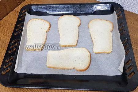 Противень застилаем пергаментной бумагой. На противень выкладываем хлеб для тостов.