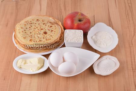 Для работы нам понадобятся 16 тонких блинов на молоке, яблоки, яйца, сахар, ванильный сахар, сливочное масло, сметана.