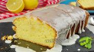 Фото рецепта Лимонный кекс с лимонной глазурью