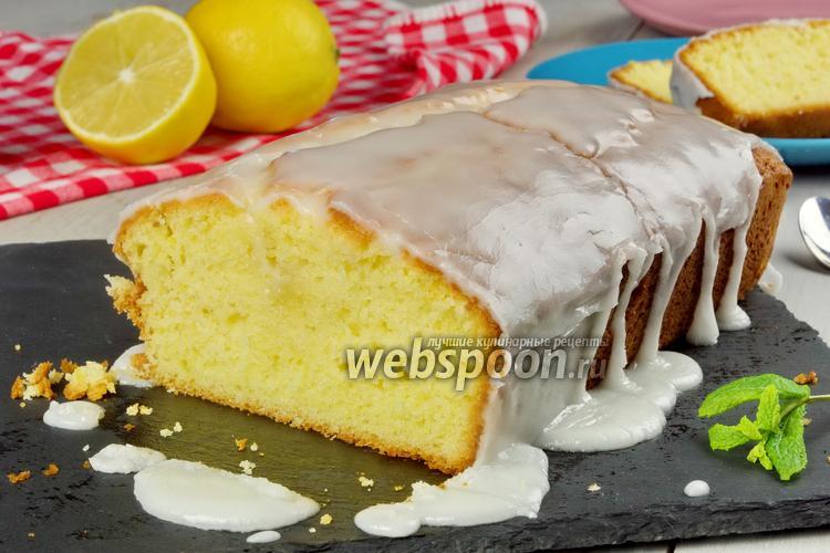 Фото Лимонный кекс с лимонной глазурью