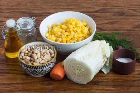 Подготовьте необходимые продукты: консервированную кукурузу, пекинскую капусту, морковь, растительное масло, солёный арахис, соль и чёрный молотый перец, свежий укроп.