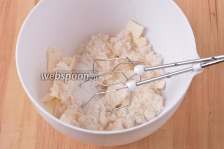 125 грамм мягкого сливочного масла соединить с 80 граммами сахара и 20 граммами ванильного сахара. Взбить до пышной светлой массы.