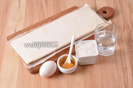 Для работы нам понадобится слоёное дрожжевое тесто, сахар, мёд, вода, яйцо.