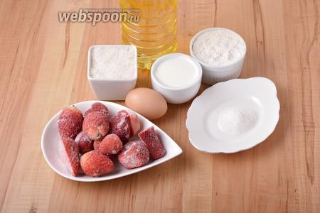 Для пирога нам понадобится замороженная клубника, яйцо, кефир, мука, разрыхлитель, сахар, подсолнечное масло.