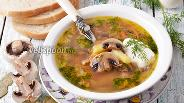 Фото рецепта Суп из замороженных шампиньонов