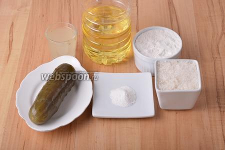 Для работы нам понадобятся соленые огурцы, огуречный рассол, подсолнечное масло, сахар, мука, разрыхлитель.
