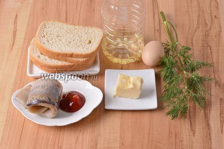 Для работы нам понадобится филе солёной сельди, острый кетчуп, яйцо, сливочное масло, нарезанный ломтиками батон, подсолнечное масло, укроп.