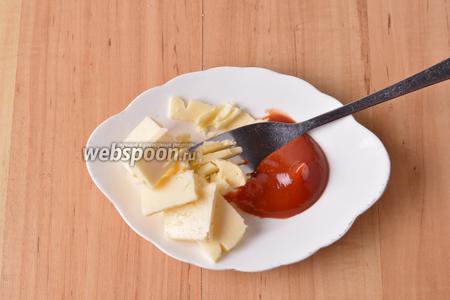 60 грамм мягкого сливочного масла соединить с 1 столовой ложкой острого кетчупа и растереть до однородной массы.