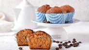 Фото рецепта Кофейные маффины с шоколадной крошкой