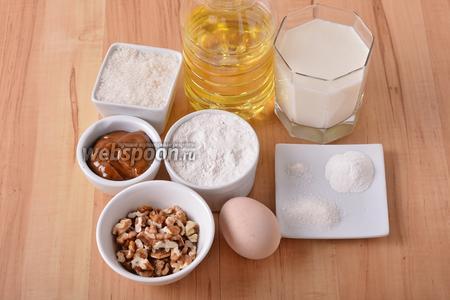 Для работы нам понадобится молоко, яйцо, мука, разрыхлитель, соль, подсолнечное масло, ванильный сахар, сахар, грецкие орехи, варёное сгущённое молоко.