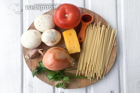 Для приготовления возьмите следующие продукты: спагетти, грибы, помидор, лук, чеснок, сыр, зелень и специи.