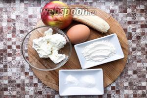 Для запеканки возьмите творог, банан, яблоко, муку, яйца, сахар и разрыхлитель.