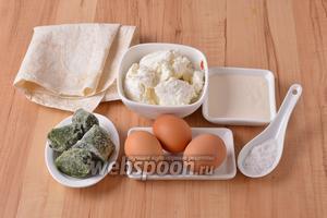 Для работы нам понадобится тонкий лаваш, замороженный шпинат, сметана, яйца, творог, соль.
