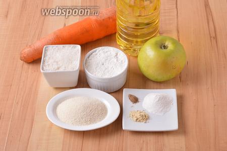Для работы нам понадобится морковь, яблоки, подсолнечное масло, манная крупа, мука, разрыхлитель, сахар, молотая корица, молотый сухой имбирь.