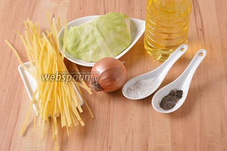 Для работы нам понадобится капуста белокочанная, лапша, лук, подсолнечное масло, соль, чёрный молотый перец.