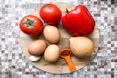 Для приготовления возьмите куриные яйца, помидоры, болгарский перец, лук, чеснок, молотую паприку, подсолнечное масло и соль.
