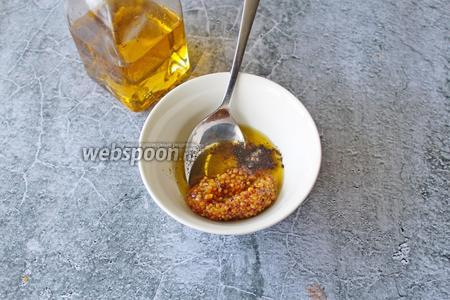 Для заправки салата смешайте 1 столовую ложку горчицы в зёрнах и 2 столовых ложки оливкового масла, добавьте соль и перец по вкусу.