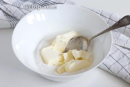 Соедините сахарную пудру (100 г), мелкую соль (1 щепотку) с размягчённым сливочным маслом (140 г).