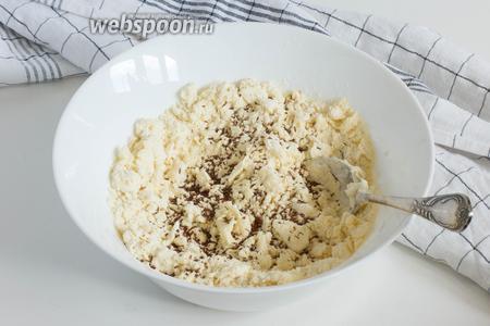 Добавьте ройбуш (0,25 ст. л.). Замесите мягкое песочное тесто.