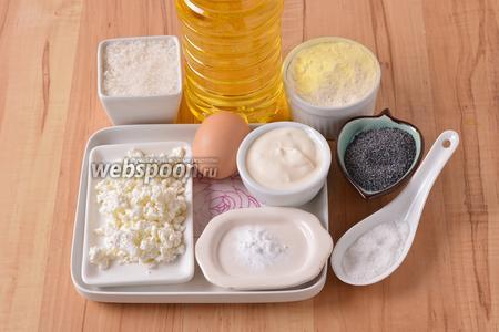 Для работы нам понадобится творог, мука, сахар, соль, сметана, подсолнечное масло, мак, сода, желток.