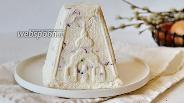 Фото рецепта Творожная пасха с цукатами и вяленой клюквой