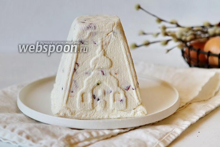Фото Творожная пасха с цукатами и вяленой клюквой