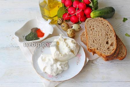 Подготовьте все необходимые ингредиенты: ржаной хлеб, творожной сыр, сметану, редис, огурец, специи, перепелиные яйца и оливковое масло для подачи.