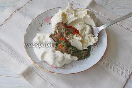 150 грамм творожного сыра смешайте с 2 столовыми ложками сметаны. Добавьте специи: паприку (1 щепотку), сушёный укроп (0,5 ч. л.), перец чёрный молотый (0,5 ч. л.). Перемешайте.