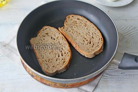 4 ломтика ржаного хлеба обжарьте по 1-2 минутки с каждой стороны на сухой сковороде.