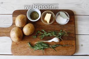 Для приготовления вам понадобится картофель, сливочное масло, чеснок свежий, чеснок сушёный, розмарин свежий, розмарин сухой, тимьян, соль, лавровый лист.
