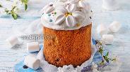 Фото рецепта Глазурь из маршмеллоу для кулича