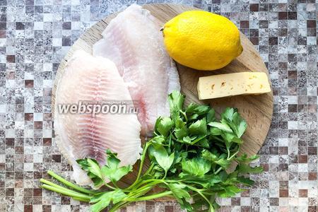 Для приготовления возьмите филе тилапии, лимон, сыр, петрушку, подсолнечное масло и соль.