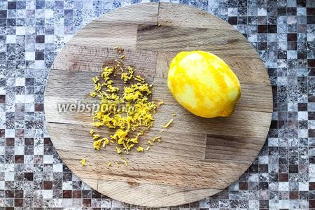 На мелкой тёрке натрите цедру 1 лимона, только жёлтую часть.