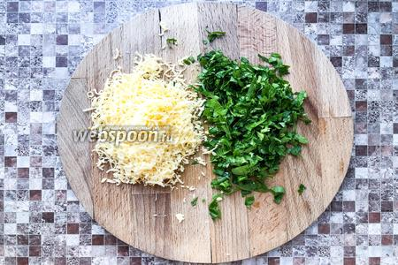 Мелко порубите 1 пучок свежей петрушки и натрите 30 грамм сыра.