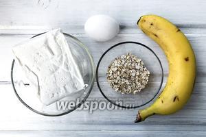 Для запеканки возьмите творог, банан, яйцо, овсяные хлопья.