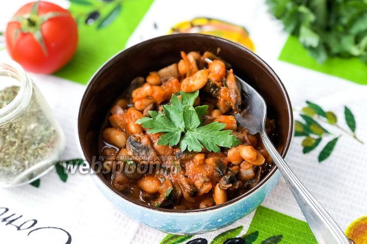 Фото Фасоль с грибами в томатном соусе