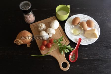 Для приготовления нам понадобятся яйца куриные, шампиньоны свежие, помидоры черри, петрушка свежая, смесь итальянских трав, соль розовая гималайская, лук репчатый, сливки 20%, масло оливковое рафинированное, сыр твёрдый.